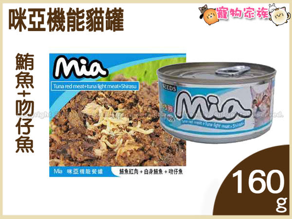 寵物家族*-咪亞機能貓罐鮪魚+吻仔魚口味160g
