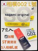 72入 日本Sagami 相模002  L號 元祖超激薄衛生套 保險套