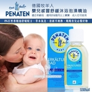 Penaten 牧羊人嬰兒感冒舒緩沐浴泡澡精油 125ml