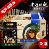 ONE HOUSE-美食-【老媽拌麵拜拜必備組】香菇禮盒(7入/盒)+蔥油開洋(4包/袋) / 組A-Lin好吃推薦