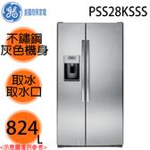 【美國奇異GE】824L 對開門冰箱 PSS28KSSS 不鏽鋼灰色機身 送基本安裝