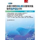 多層次模型(HLM)及重複測量(使用SPSS分析)(附光碟)