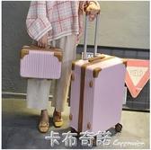 韓版行李箱女ins網紅小清新子母箱拉桿箱20寸學生旅行箱24皮箱子 卡布奇諾