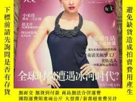 二手書博民逛書店時裝2009年1月罕見章子怡封面 章子怡雜誌 時裝雜誌Y322177