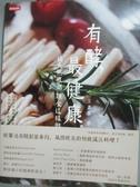【書寶二手書T6/養生_XDN】有酵,最健康:純天然風潮裸食這樣做_王嘉霖(Chialin Wang)