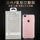 【E53】三代 防摔 抗震 空壓殼 氣墊殼 氣囊殼 iPhone 7 8 Plus 手機殼 保護套 TPU 軟殼 果凍套