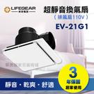 《樂奇》EV-21G1 / EV-21G...