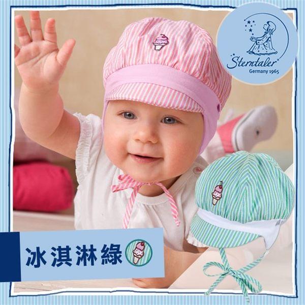 抗UV遮陽寶寶帽-冰淇淋綠(41-45cm) STERNTALER C-1401646-446
