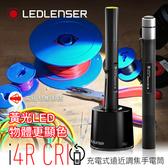 德國 Ledlenser i4R CRI 工業型充電伸縮調焦黃光手電筒i4R CRI