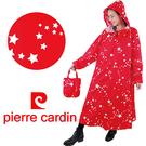 【Pierre cardin】皮爾卡登夢幻之星成人尼龍雨衣【俏皮紅】 SGS認證/雨衣/風雨衣/皮爾卡登/成人