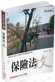 (二手書)廖毅老師開講:保險法-攻-國考各類科皆適用(保成)