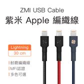 ZMI 紫米 Lightning 快充線 30cm iPhone iPad iPod 編織 蘋果 充電線 傳輸線 MFi官方認證