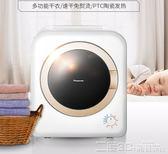 壁掛式洗衣機 Panasonic/鬆下 NH-201NT 小型家用速乾迷你乾衣機烘乾機滾筒  DF  二度3C