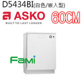 【fami】瑞典賽寧 ASKO 嵌入型 洗碗機 D5434BI (白色)