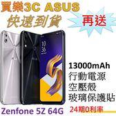 ASUS ZenFone 5Z 手機 64G,送 13000mAh行動電源+空壓殼+玻璃保護貼,24期0利率,ZS620KL