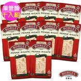 【西班牙BORGES百格仕】義大利麵筆管麵10入組(500g/包)