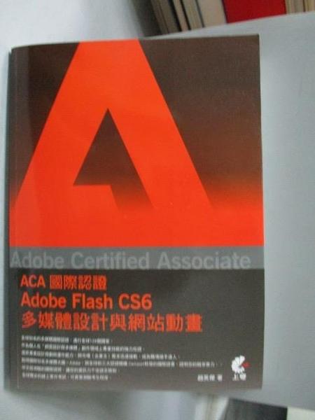 【書寶二手書T2/電腦_XDR】Adobe Certified Associate國際認證-Adobe Flash CS