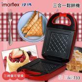 24H現貨  日本伊瑪3合1可換盤鬆餅三明治甜甜圈機IW-733 IP3983【雅居屋】