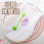 揉麵袋 和麵袋-食品級矽膠安全無毒烘焙工具2款73pp537[時尚巴黎]
