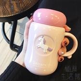 獨角獸馬克杯陶瓷水杯帶蓋杯子可愛韓國少女心禮物【極簡生活】