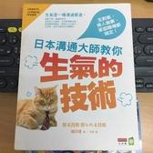 (二手書)日本溝通大師教你生氣的技術:生對氣,做人做事、家庭職場都搞定!