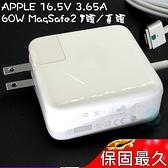 APPLE 16.5V, 3.65A, 60W 變壓器(保固最久)- A1425,A1435,MagSafe 2 ,MD101Y/A,MD102F/A,MD102J/A,MD595