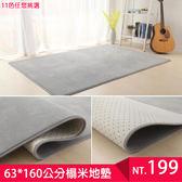 11色可選-珊瑚絨加厚地毯客廳茶幾地毯臥室滿鋪地毯床邊毯榻榻米地墊遊戲地墊可定制63*160公分
