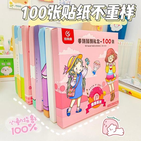 手賬貼紙 PET手賬貼紙套裝100張可愛卡通少女心手帳本素材裝飾小圖案ins風日系 小衣里