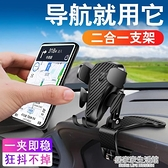 車載儀表臺手機支架車上內直視通用后視鏡汽車夾緊導航支撐多功能 居家家生活館