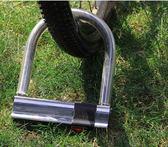 摩托車鎖電瓶車電動車鎖山地自行車防盜鎖單車抗液壓剪U型鎖U形鎖 范思蓮恩