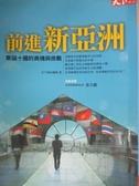 【書寶二手書T1/財經企管_GIE】前進新亞洲-東協十國的商機與體挑戰_天下雜誌