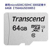【新風尚潮流】創見 記憶卡 64GB Micro-SD 含 MS-PRO DUO 轉卡 TS64GUSD300S-MS