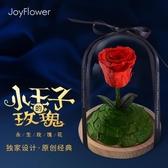 進口小王子的玫瑰花永生花玫瑰禮盒玻璃罩干花真花生日禮物保鮮花 居享優品