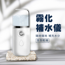 【補水儀】超聲波噴霧器 奈米臉部加濕器 USB充電保濕器 手持補水器 可加牛奶防疫酒精