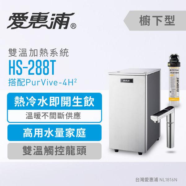 愛惠浦EVERPURE 智能觸控式加熱器 HS288T + PurVive 4H2 淨水器~ 含標準安裝