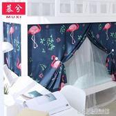 大學生宿舍蚊帳床簾一體式ins風寢室上鋪下鋪單人床遮光簾子
