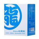 阿桐伯成龍飲-營養補給包(即期品效期至2...