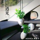 汽車掛件創意小清新植物吉祥果後視鏡掛飾女車內陶瓷盆栽裝飾吊墜 莫妮卡小屋