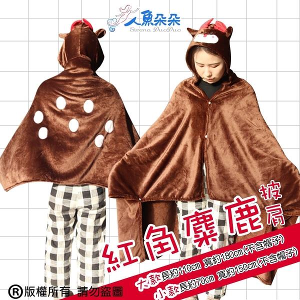 麋鹿加厚珊瑚絨特大款 紅角麋鹿厚款懶人毯 馴鹿毛毯 宅人披肩 麋鹿披肩 米荻創意精品館