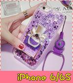 【萌萌噠】iPhone 6 / 6S (4.7吋) 奢華閃粉 液體流沙保護殼 香水瓶指環扣支架 全包矽膠套 手機殼 外殼