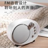[花戀小舖]Q7藍牙音箱迷你低音炮插卡便攜式手機無線小型隨身復古收音機創意