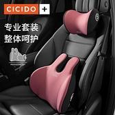 汽車頭枕護頸枕靠枕車用座椅枕頭車載頸椎枕脖子 韓國時尚週 LX