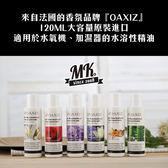 法國 OAXIZ 水溶性精油 120ml 大容量 純植物香薰精油 香氛精油 複方精油 純精油 加濕器 水氧機