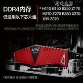 記憶體 ADATA/威剛 8G  2400游戲台式機內存DDR4套條 野外之家igo