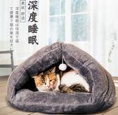 雙11限時優惠-貓窩冬季保暖四季通用網紅封閉式狗窩小型犬貓咪貓睡袋寵物用品