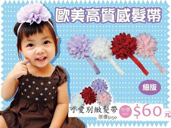【JD0032】歐美高質感寶寶髮帶 0-3Y 細帶 (柔軟舒適)