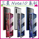 三星 Note10 Note10+ 雙面玻璃背蓋 萬磁王手機套 磁吸殼 透明保護套 全包邊手機殼 金屬邊框保護殼