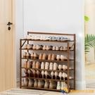 簡易鞋架子家用放門口經濟型置物架室內好看多層防塵鞋柜收納神器【勇敢者】