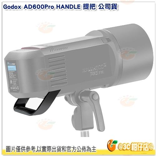 神牛 Godox AD600Pro HANDLE 提把 公司貨 手提 拍攝燈 攝影燈 補光燈 適 AD600Pro