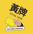 【樂桌遊】C派對桌遊-黃牌 Yellow Cards(繁中) 49796-0